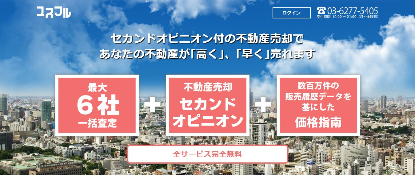 【日本初】セカンドオピニオン付不動産売却一括査定サイト『ユスフル』始動