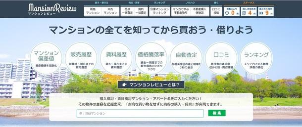 日本初、AIがマンション適正購入価格を瞬時に無料診断! 消費者の後悔しない不動産購入の実現をサポート!