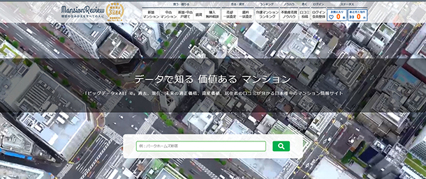 「マンションレビュー」のデータで見る「都心6区のマンション相場変遷10年」第2弾として、新宿区・文京区/都心6区全体でのランキングを発表