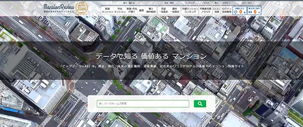 「マンションレビュー」のデータで見る「東京23区のマンション相場変遷10年」城西エリアでの町名ランキングを発表!