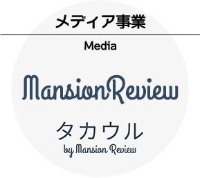 メディア事業|マンションレビュー|ユスフル