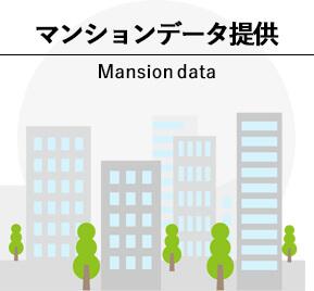 マンションデータ提供