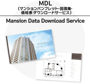 マンションパンフレット・図面集・価格表ダウンロードサービス